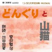 井田由美で聴く「どんぐりと山猫」他1編 ラジオ日本聴く図書室シリーズvol.053