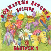 Волшебные детские песенки: Давид Тухманов, Ч. 1