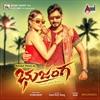 Bhujanaga (Original Motion Picture Soundtrack) - EP