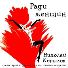 Ради женщин (сцены, арии и дуэты из классических оперетт)
