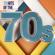 EUROPESE OMROEP | 70 Hits of the 70s - Verschillende artiesten