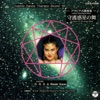 アラビア占星音楽〈守護惑星の舞〉