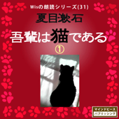 吾輩は猫である-Wisの朗読シリーズ(31)