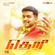 Theri (Original Motion Picture Soundtrack) - G. V. Prakash Kumar