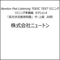 TOEIC TEST リスニング リスニング準備編 セクション4「長文状況推測問題」 中・上級 30問 Newton Pod Listening