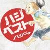 記念日。 feat. miwa - Single ジャケット画像