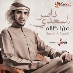 Min Al Thalem