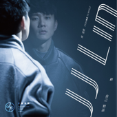 The Key - JJ Lin