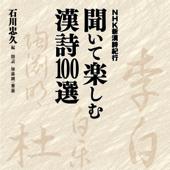 NHK新漢詩紀行 聞いて楽しむ漢詩100選