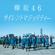 サイレントマジョリティー (Special Edition) - EP