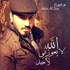 Allah La Yaewzny Lahd - EP