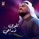 Talwi Thrai - Hussain Al Jassmi
