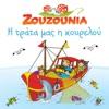 Zouzounia - I Trata Mas I Kourelou Album
