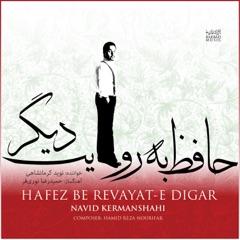 Hafez Be Revayat-E Digar