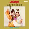 山歌黃梅調金曲 - Long Piao-Piao & 燕雙雙