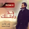 Kheth Rahetek Remix - Single
