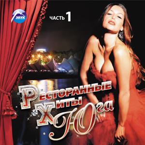 Various Artists - Ресторанные хиты Юга, Ч. 1