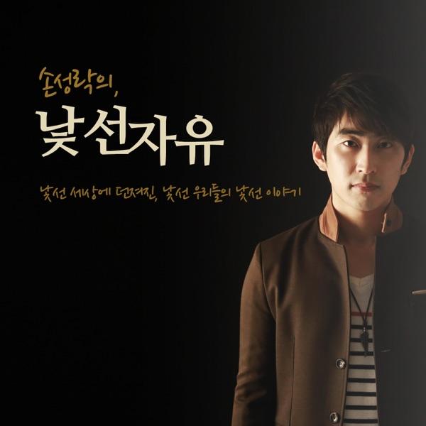 BTWJ 박진희의 '낯선자유'