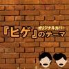 ヒゲのテーマ ORIGINAL COVER - Single ジャケット写真
