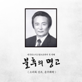 불후의명고 Immortal Drum Sound-Daejeon Pansori Hitting Method Protective Institution