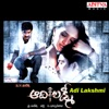 Adi Lakshmi Original Motion Picture Soundtrack EP