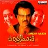 Chandramukhi (Original Motion Picture Soundtrack) - EP