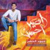 Humood Alkhudher - Aseer Ahsan (Vocal) artwork