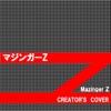 Main Theme from Mazinger Z - Single ジャケット写真