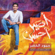 Kun Anta - Humood Alkhudher - Humood Alkhudher