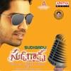 Sudigadu (Original Motion Picture Soundtrack) - EP