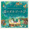 Alpha Wave Music Box in the Forest 2 - Ghibli & Disney Collection - Relaxing Orgel