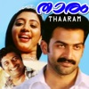 Thaaram Original Motion Picture Soundtrack EP
