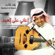 Wahshteni Sewaleefek - Rashed Al Majid