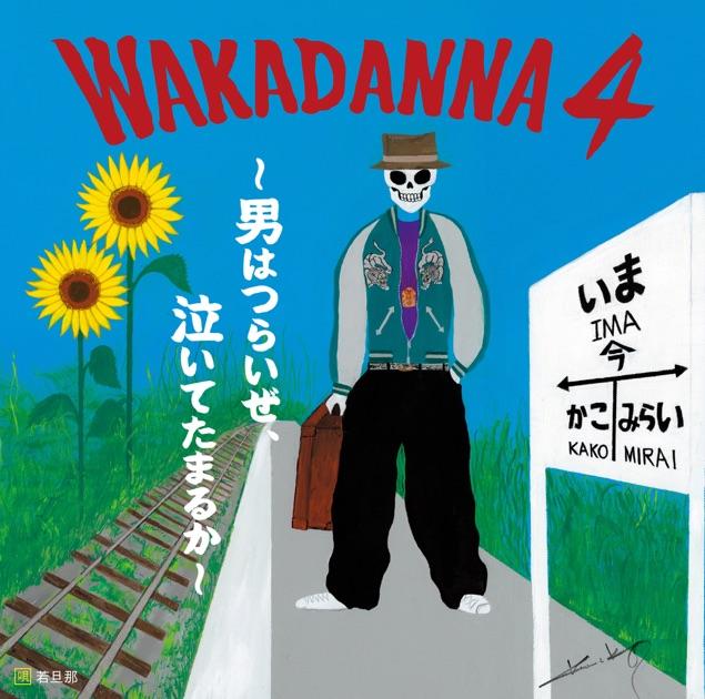 若旦那の「WAKADANNA 5 〜フォア...