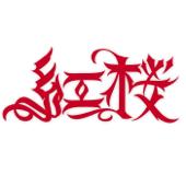 Benizakura