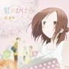 TVアニメ「一週間フレンズ。」オープニングテーマ「虹のかけら」 - EP