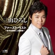 First Best - Hiroshi Miyama - Hiroshi Miyama