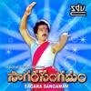 Sagara Sangamam (Original Motion Picture Soundtrack) - Ilaiyaraaja