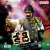 Kedi Original Motion Picture Soundtrack