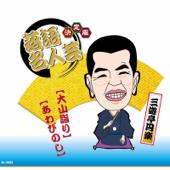 決定版 落語名人芸 三遊亭円楽