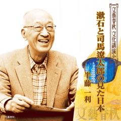 漱石と司馬遼太郎の見た日本