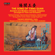 The Shepherd Girl (Arr. for Violin & Orchestra) - Takako Nishizaki, Singapore Symphony Orchestra & Hoey Choo