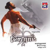 Heyram (Original Motion Picture Soundtrack)-Ilaiyaraaja