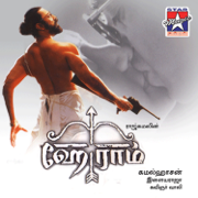 Heyram (Original Motion Picture Soundtrack) - Ilaiyaraaja - Ilaiyaraaja