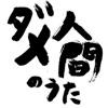 ダメ人間のうた feat.神威がくぽ - Single