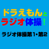 ラジオ体操第1 (フルキャスト バージョン)