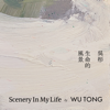 Scenery in My Life - EP - Wu Tong