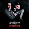 Агата Кристи - Ностальгия обложка