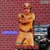 Kaavalan (Original Motion Picture Soundtrack) - EP