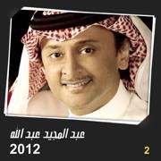 Abdul Majeed Abdullah 2012, Pt. 2 - Abdul Majeed Abdullah - Abdul Majeed Abdullah